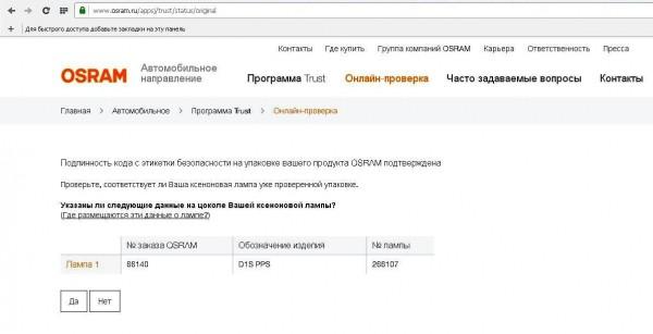 pochemu-ksenon-gasnet-cherez-neskolko-mesjacev-i-kak-otlichit-originalnuju-lampu-ot-poddelki-6194c95